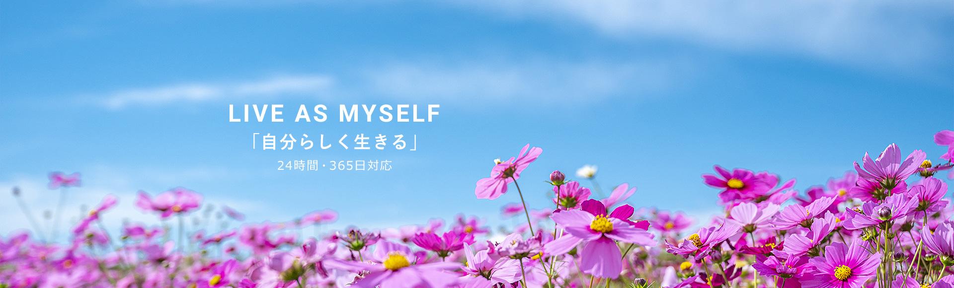 LIVE AS MYSELF「自分らしく生きる」24時間・365日対応
